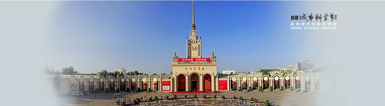 北京展览馆30000平米展览面积,带来全方位浸入式科学体验