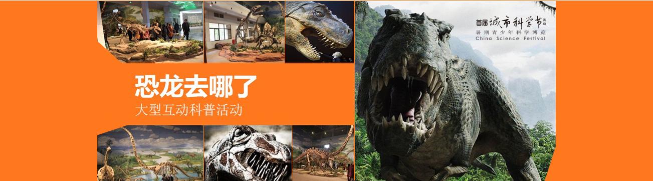 恐龙去哪儿了 大型科普活动将登陆城市科学节