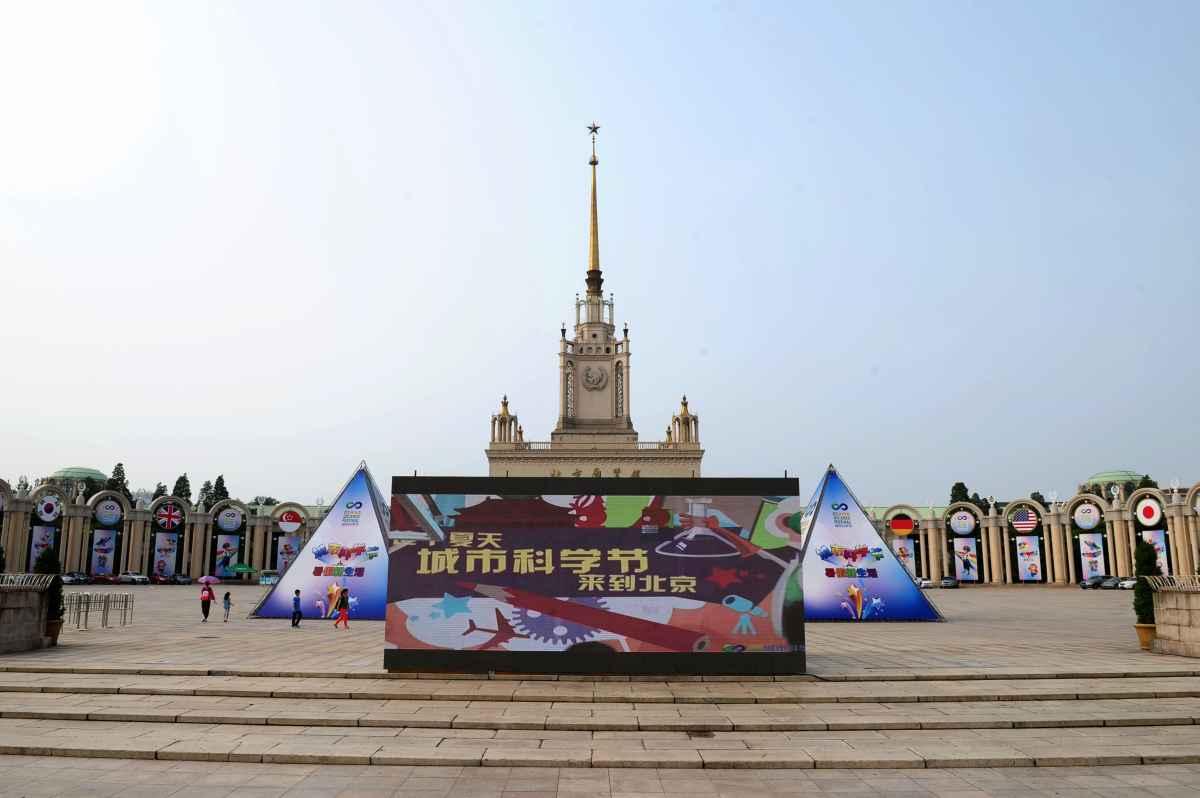 第二届城市科学节於2015年7月17日至8月2日在北京展览馆举行