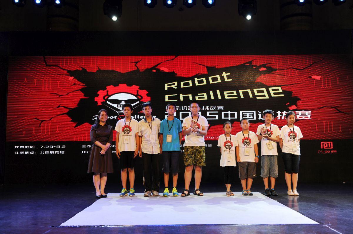 第二届城市科学节国际机器人挑战赛中国选拔赛